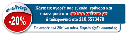 Go to grivasmain.allhosts.gr e-shop